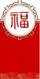Bandera china del Año Nuevo ilustración del vector