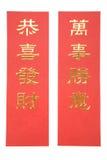 Bandera china del Año Nuevo Imagen de archivo libre de regalías