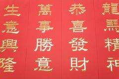 Bandera china del Año Nuevo Imagen de archivo