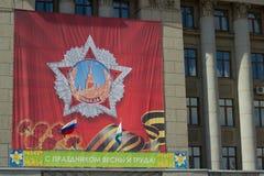 Bandera congratulatoria para el 1 de mayo Fotografía de archivo