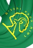 Bandera de la autoridad de Israel Nature y de los parques Imagen de archivo libre de regalías