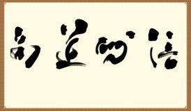 Bandera de la caligrafía de la recompensa del camino del negocio libre illustration