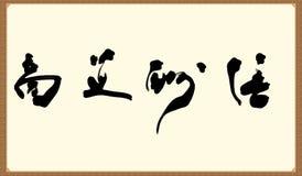 Bandera de la caligrafía de la recompensa del camino del negocio stock de ilustración