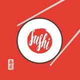 Bandera del vector con el sushi de la inscripción Fotografía de archivo