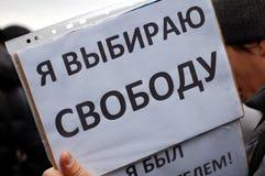 Bandera: Elijo la libertad Fotos de archivo