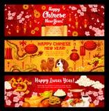 Banderas chinas felices del saludo del vector del Año Nuevo del perro Imagen de archivo