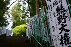Banderas de la donación en Hongu Taisha, Japón Fotografía de archivo libre de regalías