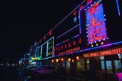Banderas de neón del anuncio colorido, China Foto de archivo
