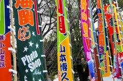 Banderas del sumo en Tokio, Japón Fotografía de archivo