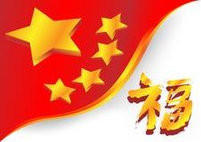 Bandiera Cina. Immagini Stock