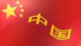 Bandiera cinese, illustrazione Immagine Stock Libera da Diritti