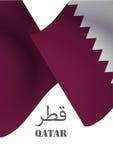 Bandiera dello stato del Qatar Fotografia Stock Libera da Diritti