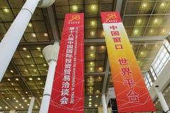 Bandiera di cerimonia di apertura Fotografia Stock