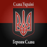 Bandiera ucraina Immagini Stock
