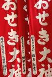Bandierine shintoiste rosse fotografia stock libera da diritti
