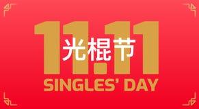 Baner för ferie för försäljning för singeldag - röd och guld- vec för singeldag vektor illustrationer