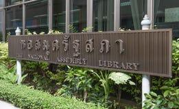 BANGKOK, THAILAND - 20 Juli, 2015: De Nationale assembleebibliotheek Royalty-vrije Stock Afbeelding