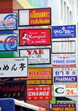 Bangkok, Thailand: Signs on Silom Road Royalty Free Stock Photography