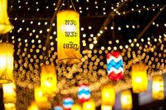 BANGUECOQUE, TAILÂNDIA - DEZEMBRO 27,2015: Colorido da lâmpada fastival Fotografia de Stock