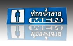 Banheiro dos homens. ilustração do vetor