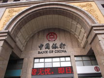 The bank of China Royalty Free Stock Photo