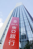Bank of East Asia in Shanghai. CHINA Stock Image