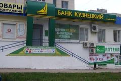 Bank Kuznetsk Royalty Free Stock Images