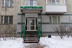 Bank RADIOTECHBANK Nizhny Novgorod Russland Lizenzfreies Stockfoto