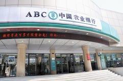 bank rolnicza porcelana Zhuhai zdjęcia royalty free