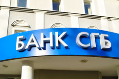 Bank SGB-former Severgazbank- logo on the building facade. Stock Images
