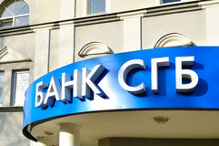 Bank SGB-former Severgazbank- logo on the building facade. Stock Photography