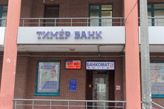 Bank-Timer Nizhny Novgorod Lizenzfreie Stockfotos