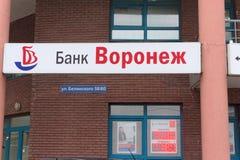 Bank Voronezh Nizhny Novgorod Lizenzfreies Stockfoto