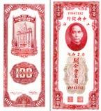 Bankbiljet van China van 1930, 100 gouden douaneeenheden Stock Afbeelding