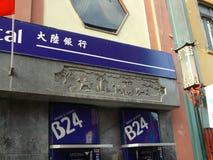 Bankfassade in Lima China Town lizenzfreie stockfotos