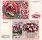 Banknot USSR 500 ruble 1991 Obrazy Stock
