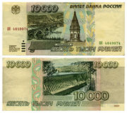Banknote 10000 rubles Royalty Free Stock Photography