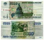 Banknote 5000 rubles Royalty Free Stock Photo