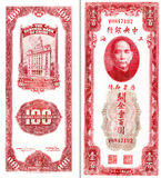 Banknote of China of 1930, 100 gold customs units. Two parties of a banknote Stock Image