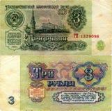 Banknote der Rubel 1961 UDSSR 3 Stockbild