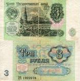 Banknote der Rubel 1991 UDSSR 3 Stockfotografie