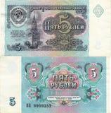 Banknote der Rubel 1991 UDSSR 5 Lizenzfreie Stockfotografie