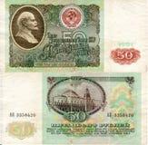 Banknote der Rubel 1991 UDSSR 50 Lizenzfreie Stockfotos