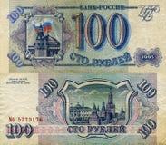 Banknote der Rubel 1993 UDSSR 100 Lizenzfreie Stockfotos