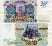 Banknote der Rubel 1993 UDSSR 10000 Lizenzfreie Stockfotografie