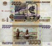 Banknote der Rubel 1995 UDSSR 1000 Stockbild