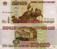Banknote der Rubel 1995 UDSSR 100000 Stockbild