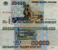 Banknote der Rubel 1995 UDSSR 50000 Lizenzfreie Stockfotos