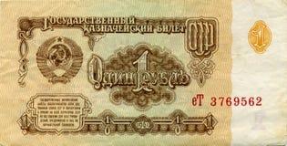 Banknote ein Vorderseite Rubel UDSSR Lizenzfreie Stockbilder