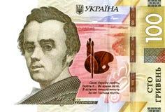 Banknote 100 hryvnia Stockbilder